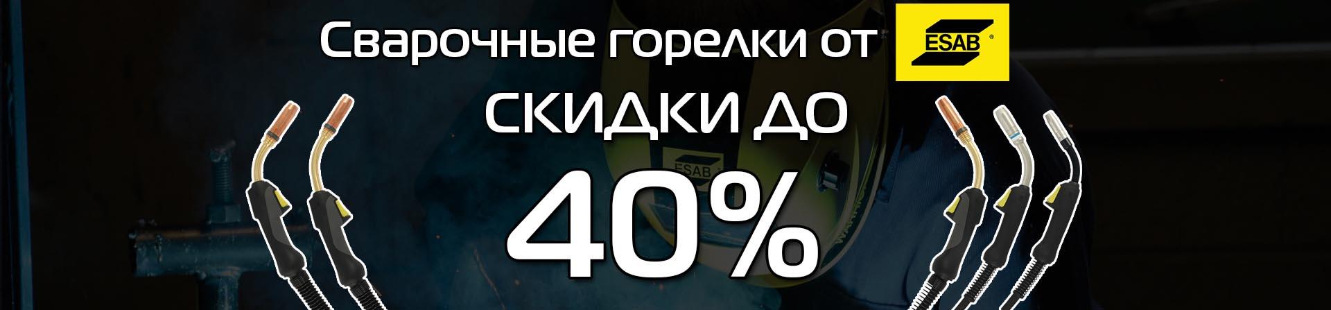 Горелки ESAB, скидки до 40%
